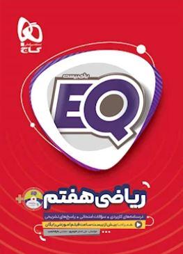 کتاب ریاضی هفتم سری EQ