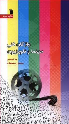 کتاب واژگان فنی سینما و تلویزیون (پالتویی)