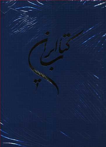 کتاب کتاب ایران