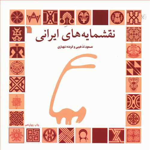 کتاب نقشمایههای ایرانی (خشتی)