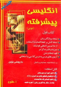 کتاب انگلیسی پیشرفته (۱) (دبیرستان)