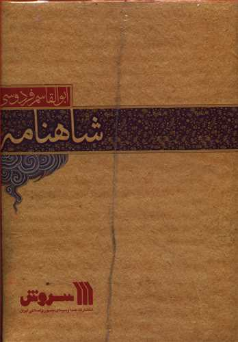کتاب شاهنامه فردوسی (۹جلدی)