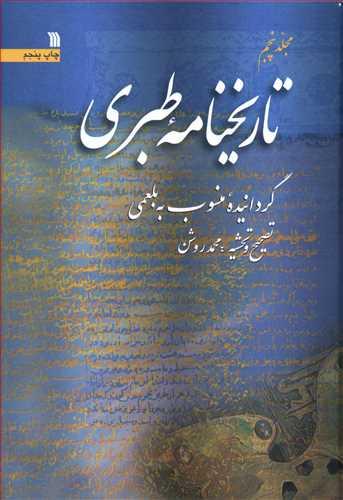 کتاب تاریخنامه طبری (۵ جلدی)