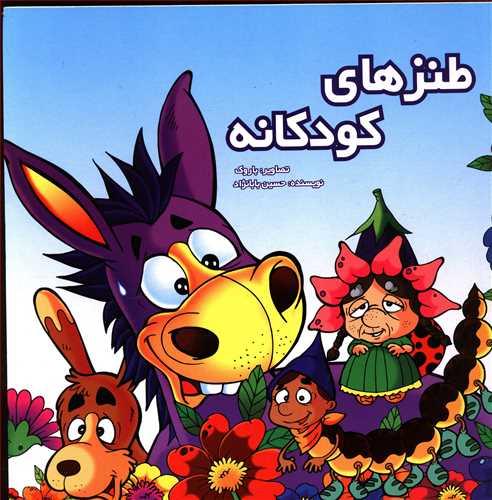 کتاب طنزهای کودکانه