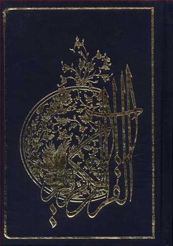 کتاب قرآن کریم (جزء۳۰) (نیم جیبی) (گالینگور)