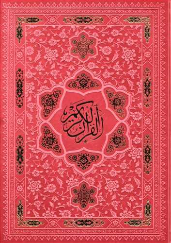 کتاب قرآن کریم (۲ رنگ) (رحلی) (ترمو) (قابدار)