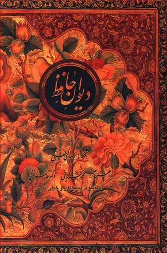 کتاب دیوان حافظ (قابدار) (وزیری)