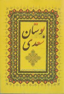کتاب بوستان سعدی (جیبی)