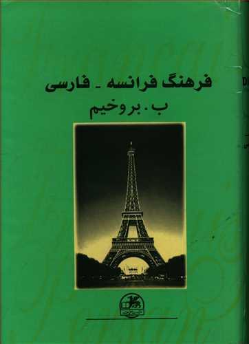 کتاب فرهنگ فرانسه فارسی (جیبی)