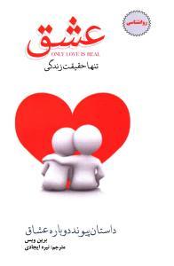 کتاب عشق تنها حقیقت زندگی