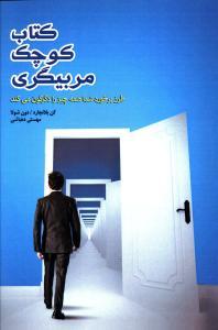 کتاب کتاب کوچک مربیگری