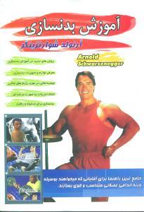 کتاب آموزش بدنسازی