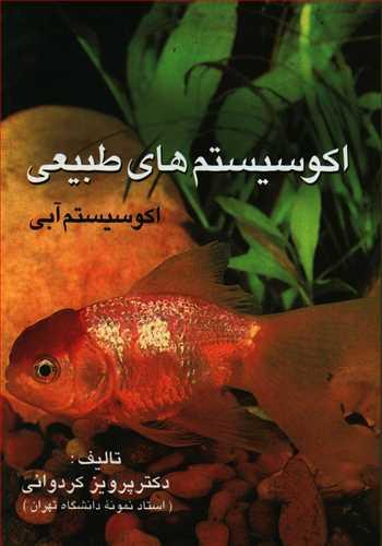 کتاب اکوسیستمهای طبیعی