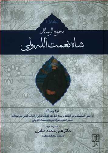 کتاب مجمع الرسائل شاه نعمت الله ولی (دوجلدی)
