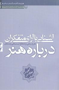 کتاب مجموعه آثار محمد مددپور (۳و۴) (آشنایی با آرای متفکران)