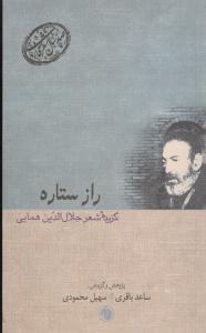 کتاب صد سال شعر فارسی (راز ستاره) (پالتویی)