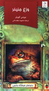 کتاب ماجراهای فروشگاه جادویی (وزغ جنیفر)