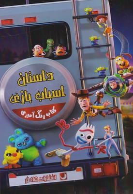 کتاب کتاب رنگآمیزی داستان اسباب بازی