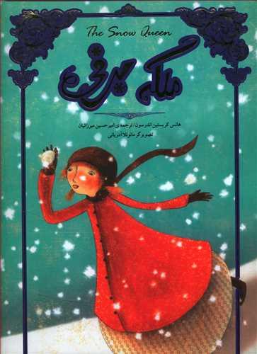 کتاب ملکهٔ برفی= The snow queen
