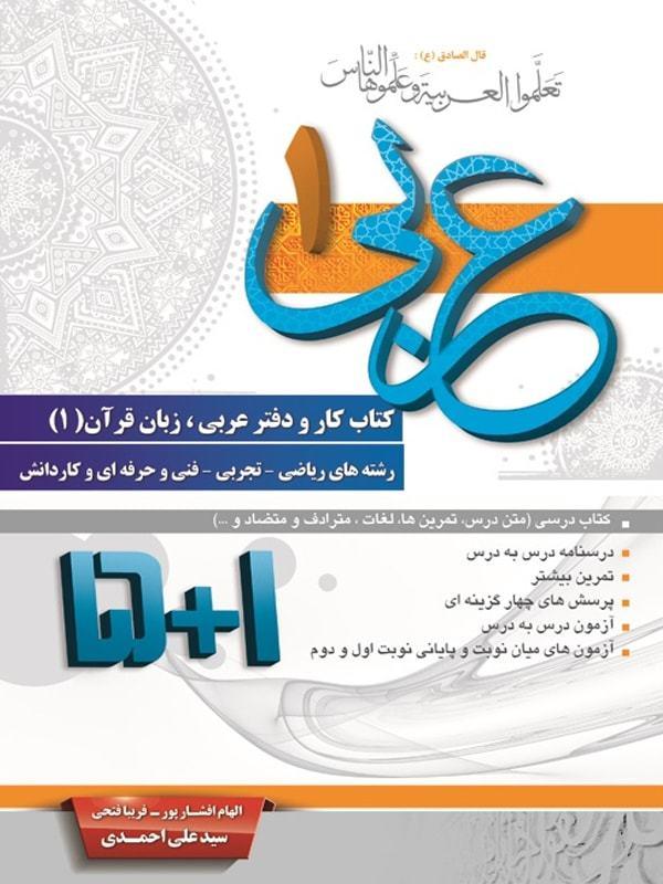 کتاب کار و دفتر عربی دهم انسانی ۵ + ۱