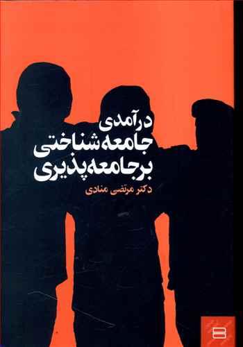 کتاب درآمدی جامعهشناختی بر جامعهپذیری