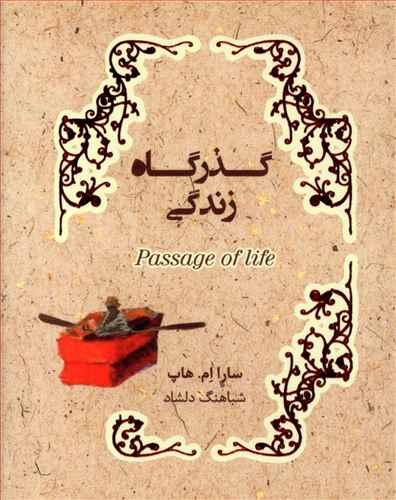 کتاب گذرگاه زندگی= Passage of life