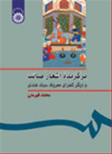 کتاب برگزیده اشعار صائب و دیگر شعرای معروف سبک هندی