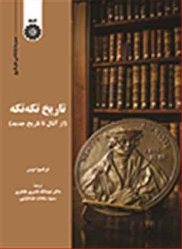 کتاب تاریخ تکهتکه: از آنال تا «تاریخ جدید»