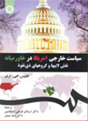 کتاب سیاست خارجی امریکا در خاور میانه: نقش لابیها و گروههای ذینفوذ