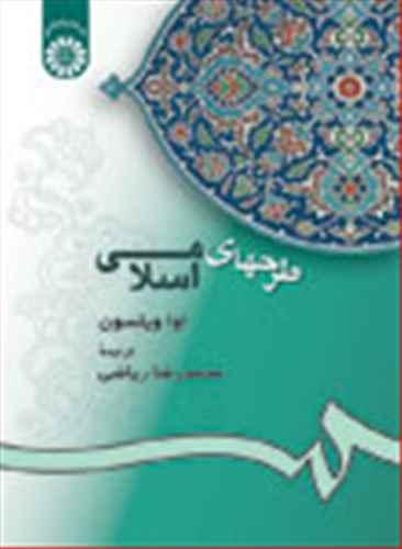 کتاب طرحهای اسلامی