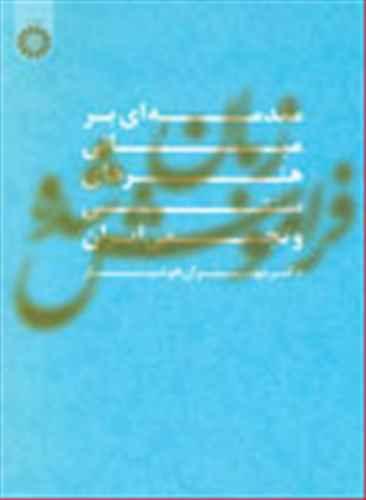 کتاب زبان فراموش شده: (مقدمهای بر مبانی هنرهای سنتی و تجسمس ایران)