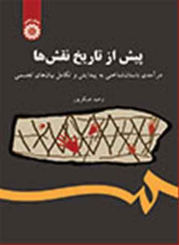 کتاب پیش از تاریخ نقشها: درآمدی باستانشناختی به پیدایش و تکامل بیانهای تجسمی