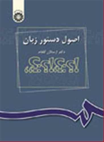 کتاب اصول دستور زبان