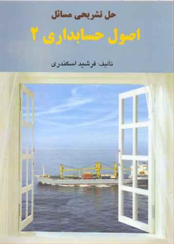 کتاب حل تشریحی مسائل اصول حسابداری۲