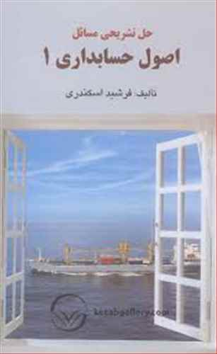 کتاب حل تشریحی مسائل اصول حسابداری ۱