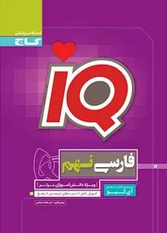 کتاب فارسی نهم iQ