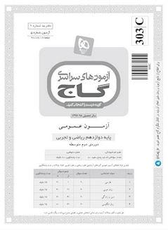 کتاب دفترچه آزمون دوازدهم تجربی ۱۶ شهریور ۹۷ - شماره ۵
