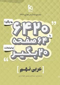 کتاب عربی نهم ۶۴۲۰