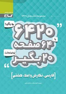 کتاب فارسی نگارش و املا هشتم ۶۴۲۰