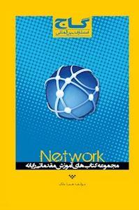 کتاب آموزش Network