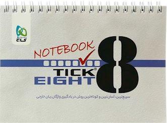 کتاب دفترچه TICK EIGHT