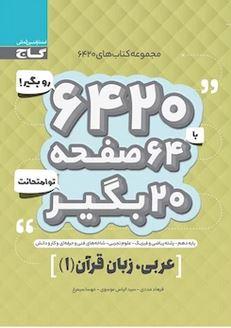 کتاب عربی دهم ریاضی و تجربی ۶۴۲۰