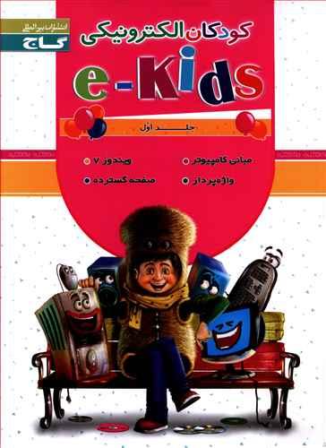 کتاب کتاب کودکان الکترونیکی جلد ۱