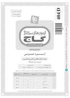 کتاب دفترچه آزمون دوازدهم تجربی گاج ۲ شهریور ۹۷ - شماره ۴