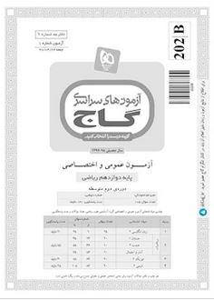کتاب دفترچه آزمون دوازدهم ریاضی ۲۲ تیر ۹۷ - شماره ۱