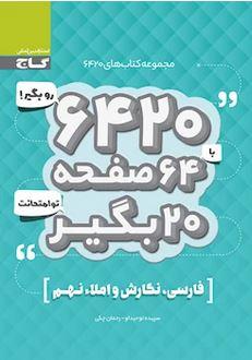 کتاب فارسی نگارش و املا نهم ۶۴۲۰