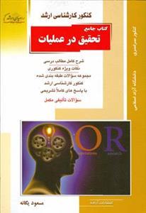 کتاب کنکور کارشناسی ارشد تحقیق در عملیات همراه با سوالات و پاسخهای تشریحی سال ۹۵