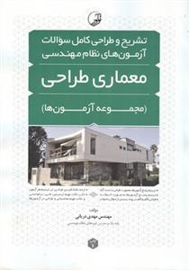 کتاب تشریح و طراحی کامل سوالات آزمونهای نظام مهندسی معماری طراحی (آزمون اسفندماه ۸۷ تا مهرماه ۹۸)
