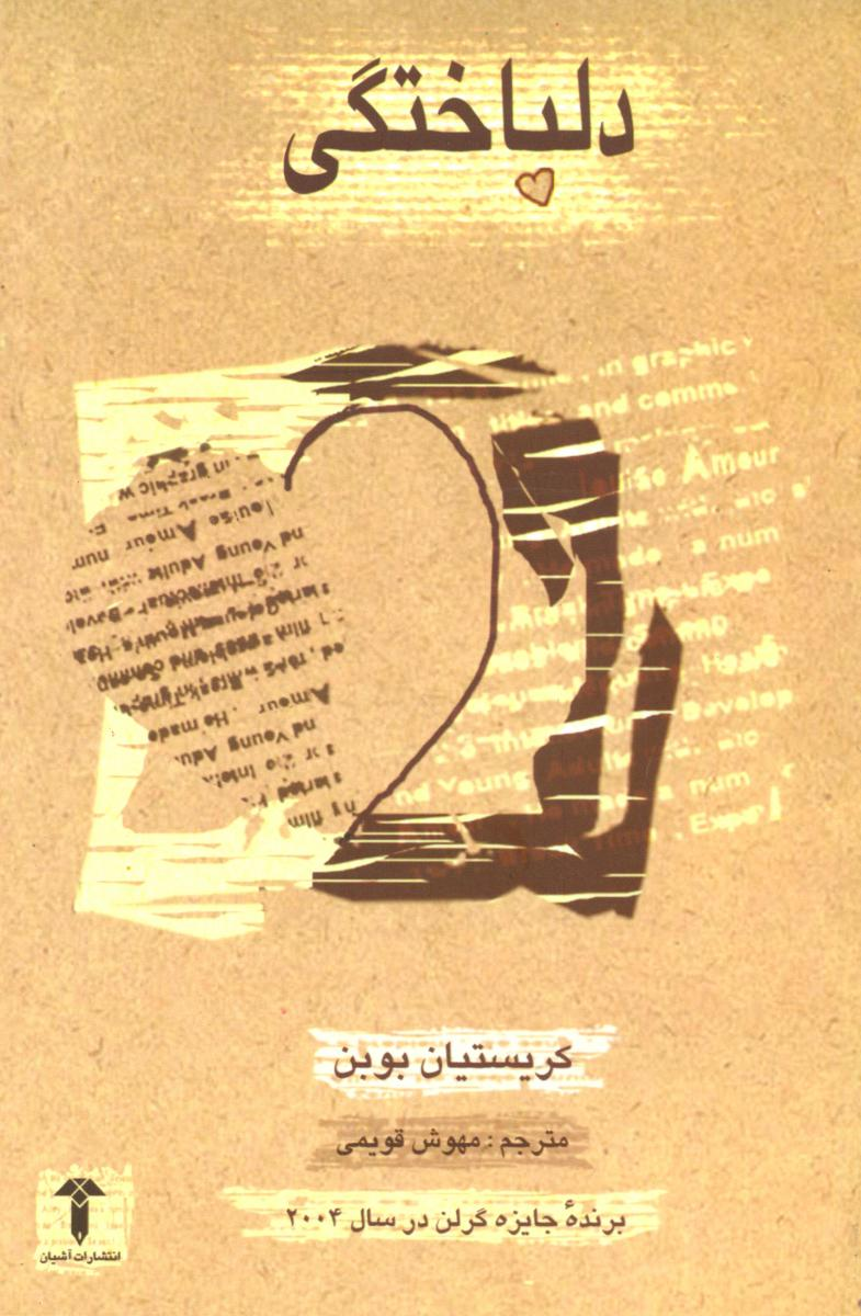 کتاب دلباختگی (لوییز امور)