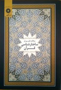 کتاب بلاغت تعبیر در ساختارشناسی قرآن